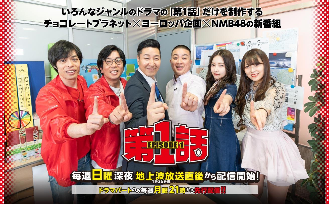 第1話 大阪チャンネル